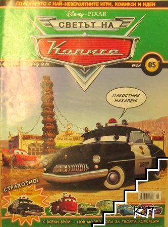 Светът на колите. Бр. 5 / 2009