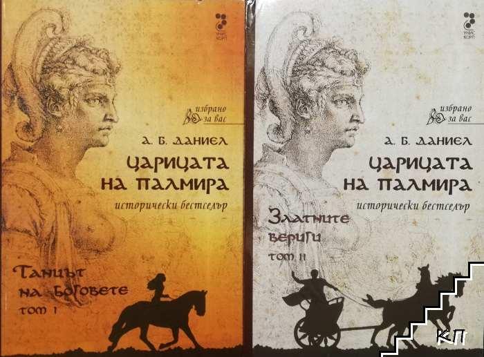 Царицата на Палмира. Книга 1-2