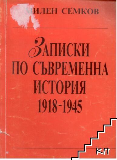 Записки по съвременна история 1918-1945