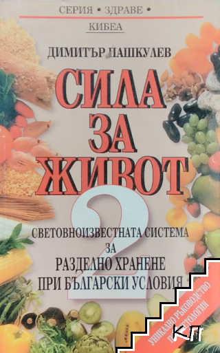 Сила за живот. Книга 2: Световноизвестната система за разделно хранене при български условия