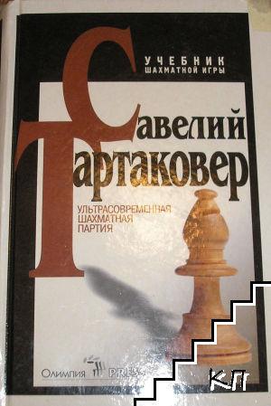 Ультрасовременная шахматная партия