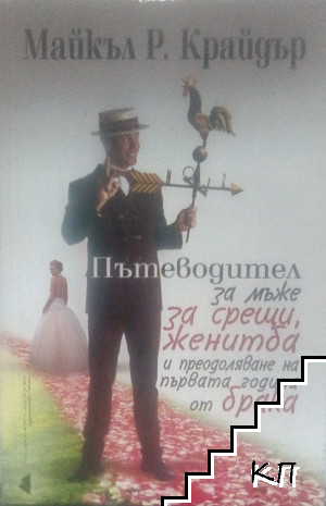 Пътеводител за мъже за срещи, женитба и преодоляване на първата година от брака