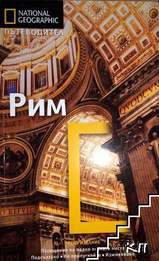 National Geographic. Пътеводител на Рим