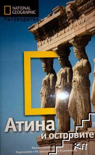Пътеводител National Geographic. Атина и островите