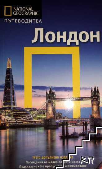 Пътеводител National Geographic. Лондон