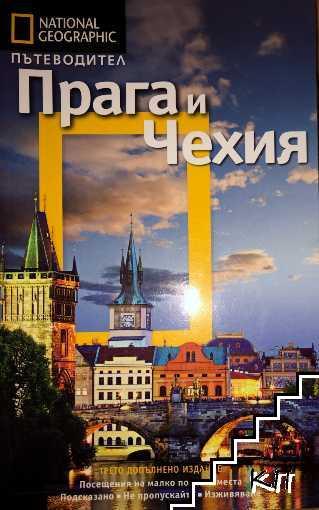 National Geographic. Прага и Чехия