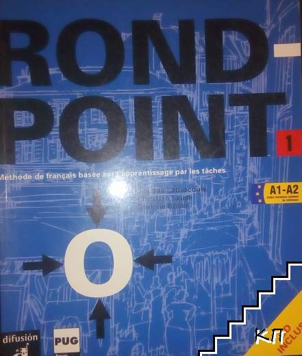 Rond-point: Учебна система по френски език. Ниво 1 (A1-A2): Учебник