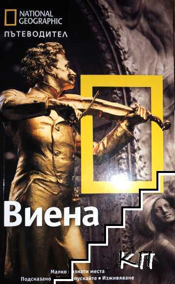 National Geographic. Пътеводител Виена