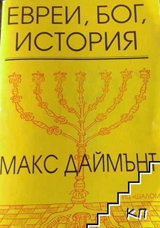 Евреи, Бог, история