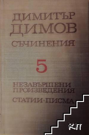 Съчинения в пет тома. Том 5: Незавършени произведения. Статии. Писма