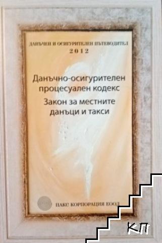 Данъчен и осигурителен пътеводител 2012: Данъчно-осигурителен процесуален кодекс. Закон за местните данъци и такси