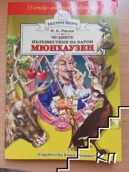 Чудните пътешествия на Барон Мюнхаузен