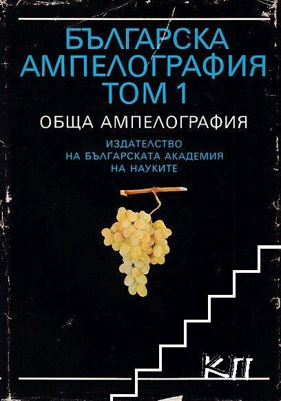 Българска ампелография. Том 1