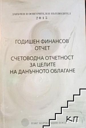 Годишен финансов отчет. Счетоводна отчетност за целите на данъчното облагане