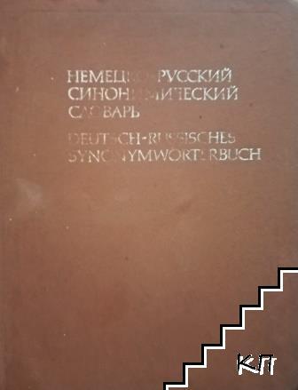 Немецко-русский синонимический словарь