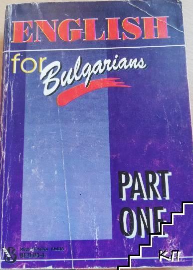 Учебник по английски език. Комплект от 5 книги