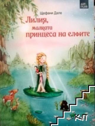 Лилия, малката принцеса на елфите