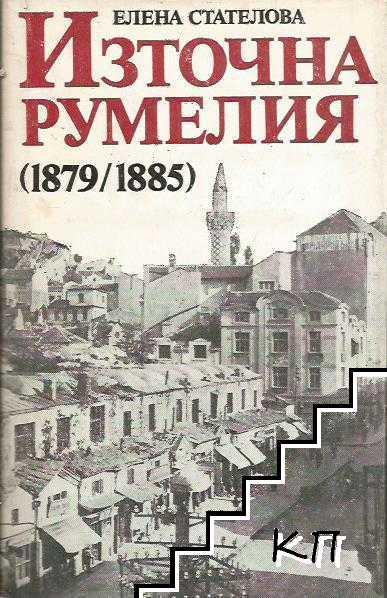 Източна Румелия 1879-1885