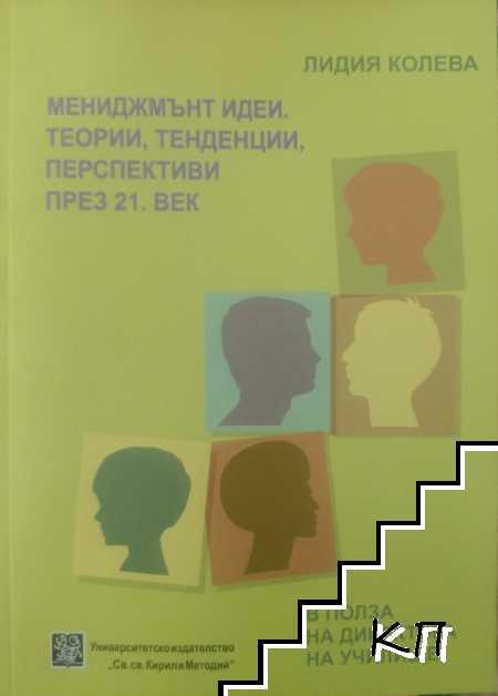 Мениджмънт. Идеи, теории, тенденции, перспективи през XXI век