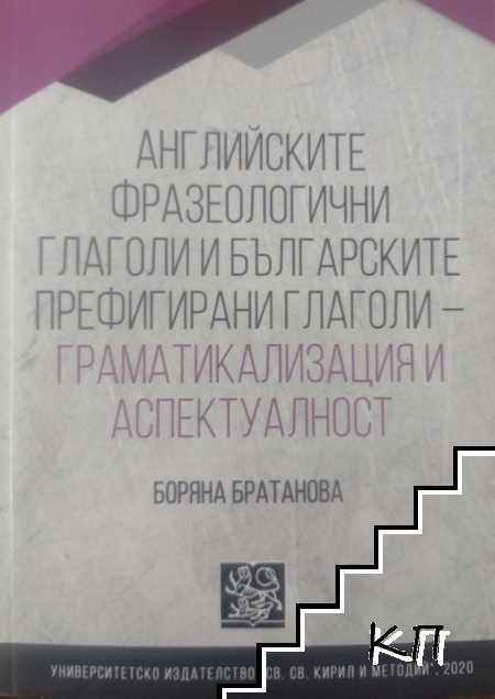 Английските фразеологични глаголи и българските префигирани глаголи-граматикализация и аспектуалност