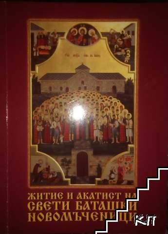Житие и акатист на Свети Баташки Новомъченици
