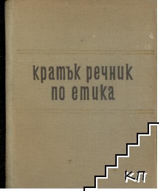 Кратък речник по етика