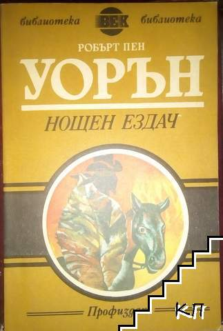 Нощен ездач