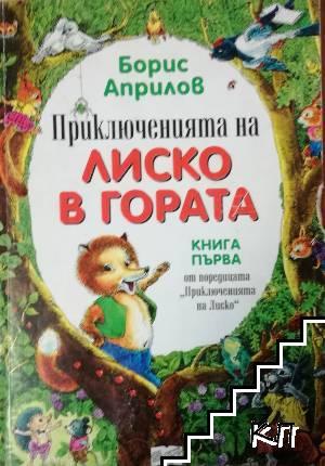 Приключенията на Лиско. Книга 1: Приключенията на Лиско в гората