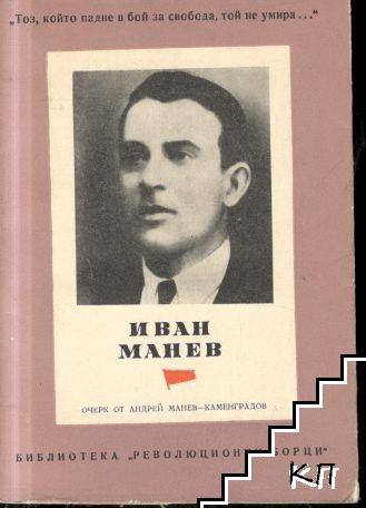 Иван Манев