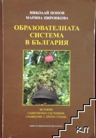 Образователната система в България
