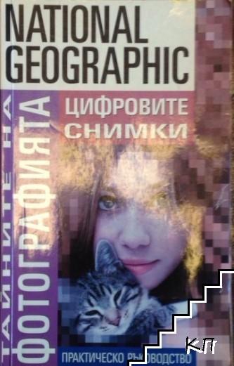 National Geographic. Тайните на фотографията: Цифровите снимки