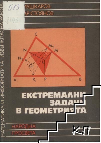 Екстремални задачи в геометрията