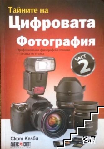 Тайните на цифровата фотография. Част 2