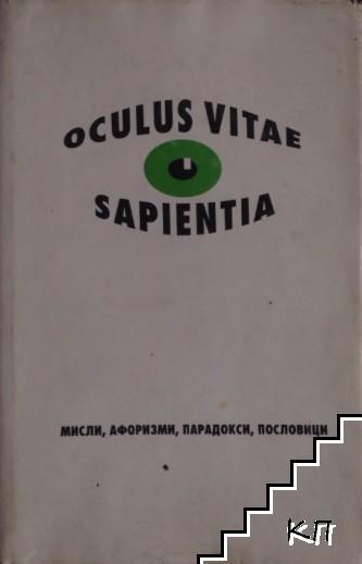 Мъдростта е окото на живота / Оculus vitae sapientia