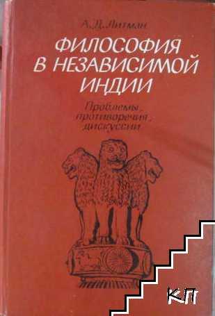 Философия в независимой Индии