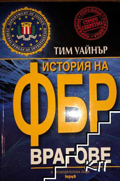 История на ФБР