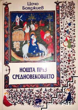Нощта през Средновековието