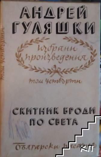 Избрани произведения в четири тома. Том 4: Скитник броди по света