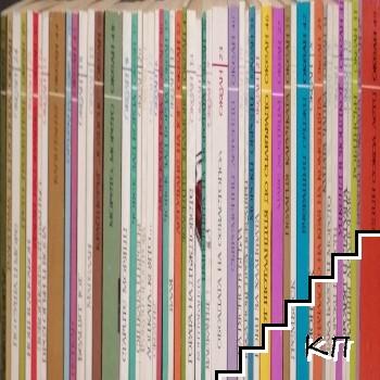 "Библиотека ""Океан"". Комплект от 52 книги"