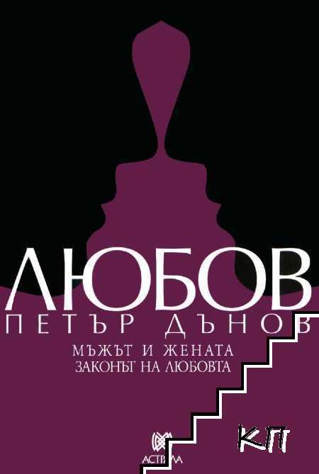 Любов: Мъжът и жената. Законът на любовта