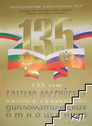 135 лет болгаро-российских дипломатических отношений