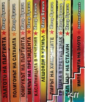 """Златото на партията. Книга 1-2 / Операция """"Буря"""". Книга 1-3 / Юмрукът на партията. Книга 1-4 / Империята на злото"""