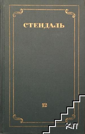 Собрание сочинений в двенадцати томах. Том 12