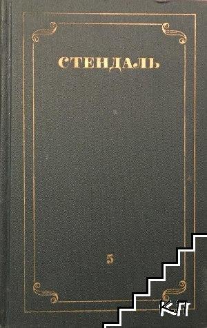 Собрание сочинений в двенадцати томах. Том 5