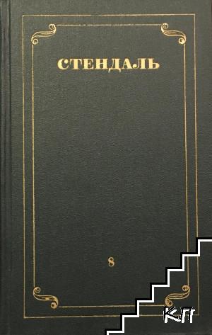Собрание сочинений в двенадцати томах. Том 8