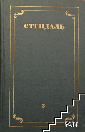 Собрание сочинений в двенадцати томах. Том 3