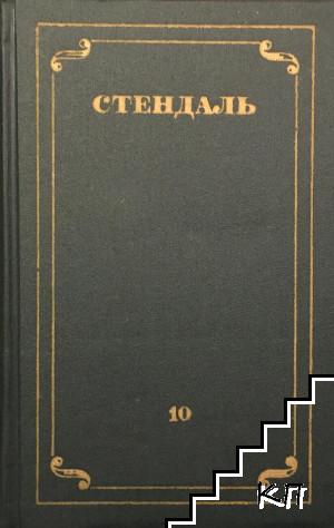 Собрание сочинений в двенадцати томах. Том 10