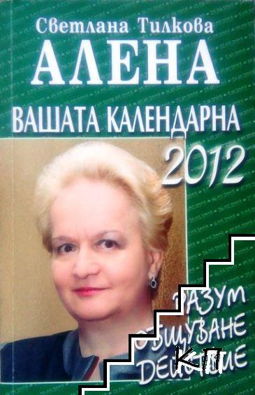 Вашата календарна 2012