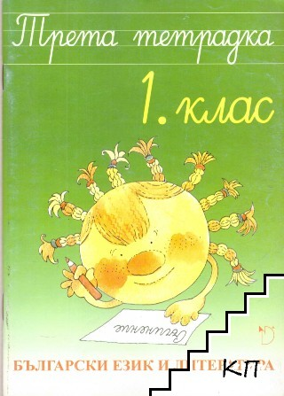 Български език и литература за 1. клас. Трета тетрадка