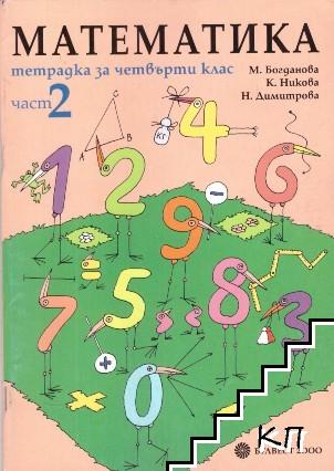 Тетрадка по математика за 4. клас. Част 2
